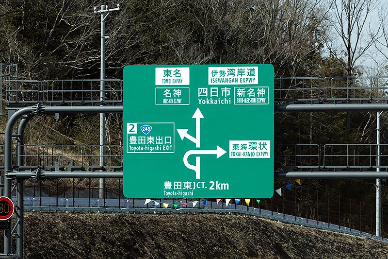 豊田東JCTの案内