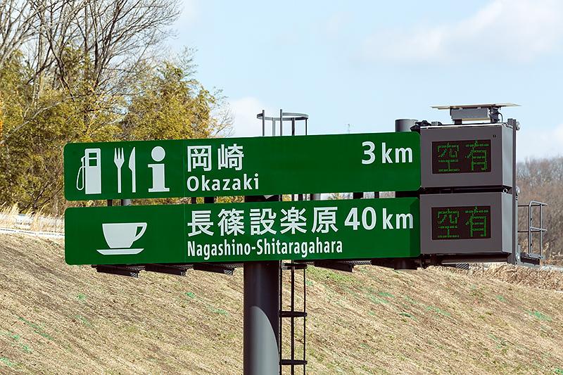 豊田東JCT付近の上り線にある看板