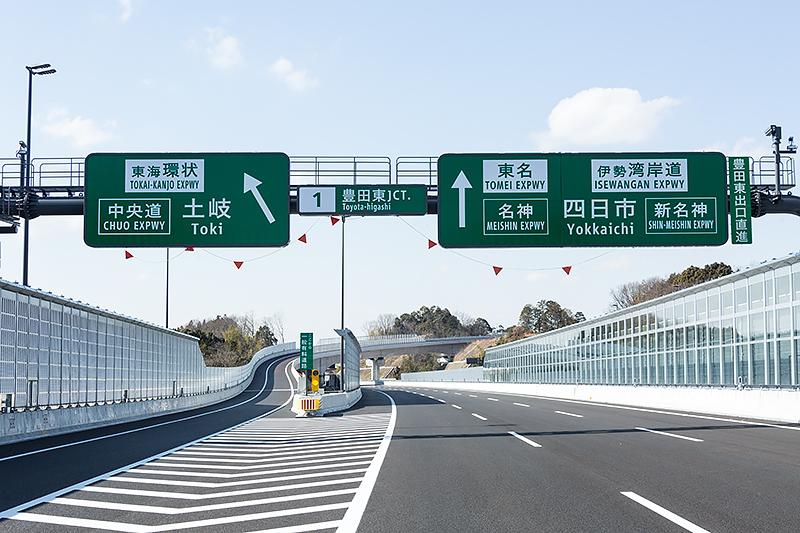 豊田東JCT(下り線)
