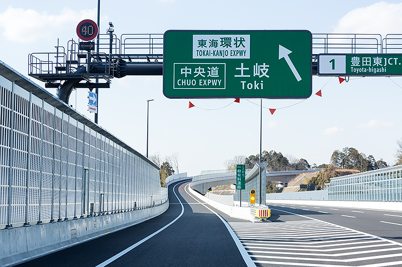 東海環状自動車道は一般道(国道475号)扱い