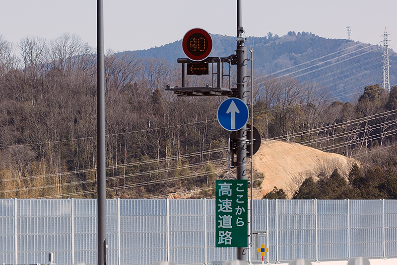 上り側には「ここから高速道路」表示がある