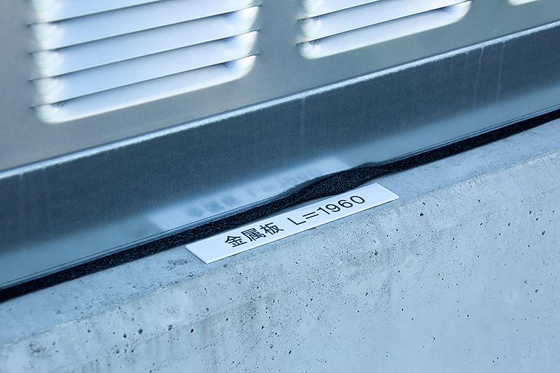 名称はそのまま「金属板」