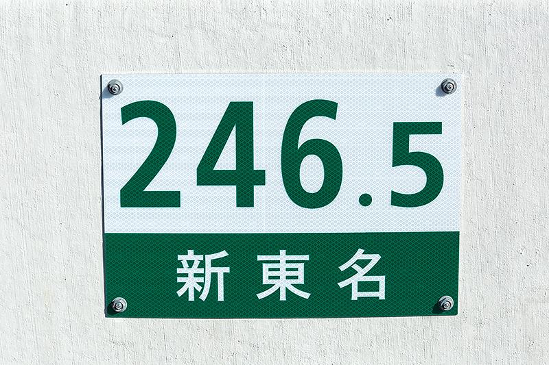 起点から246.5km