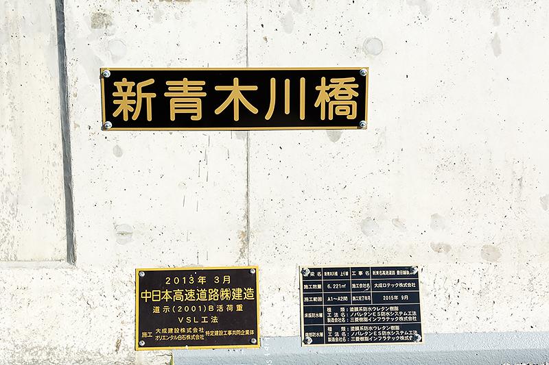 橋のたもとにある表示