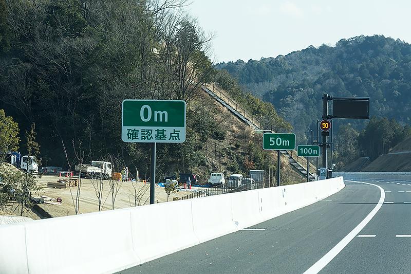 車間距離確認用の標識