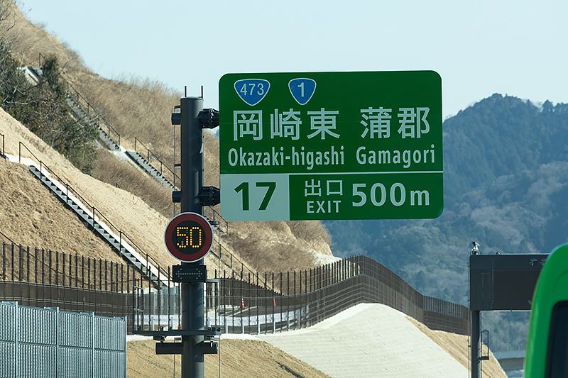 岡崎東ICの案内看板