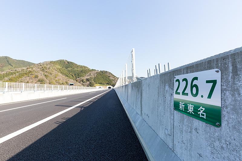 位置は起点から226.7km