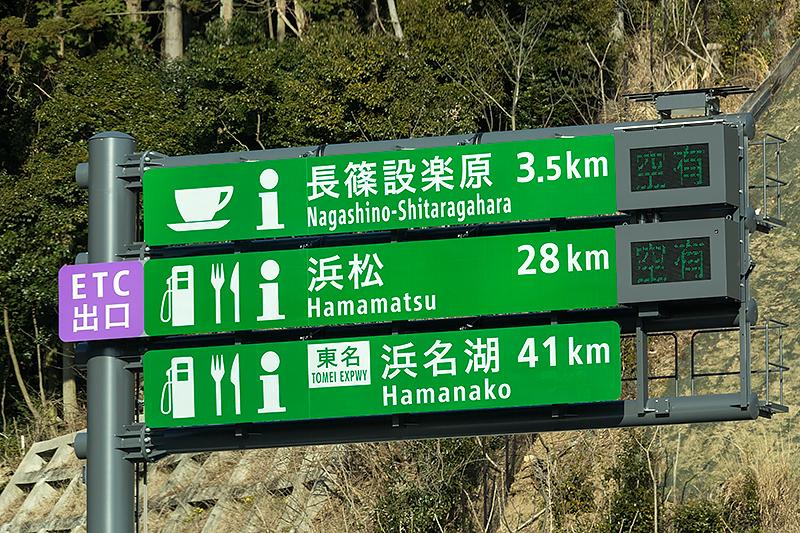 PA、SAの案内標識