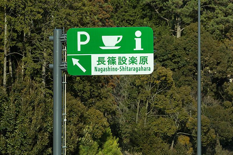長篠設楽原PAの案内標識