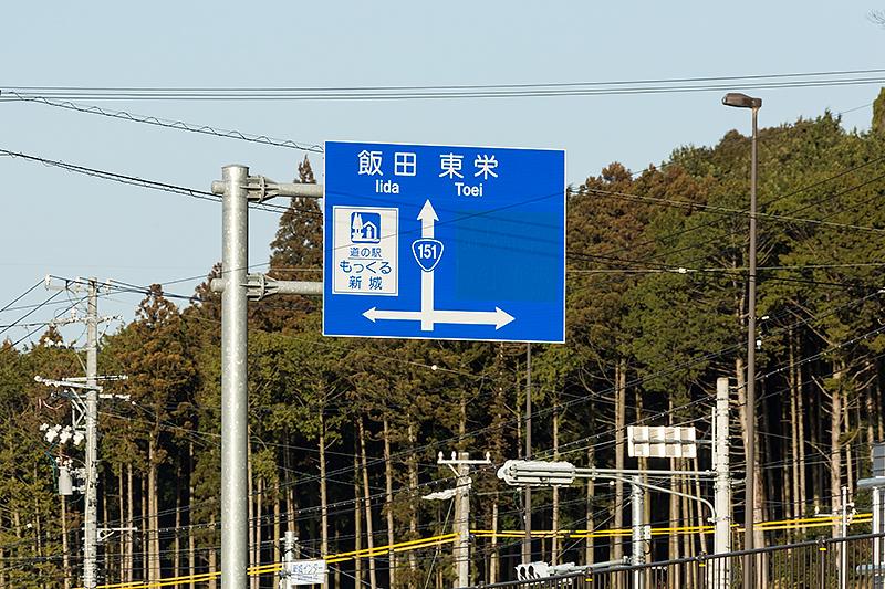 新城IC交差点の看板では新東名の文字が隠されている