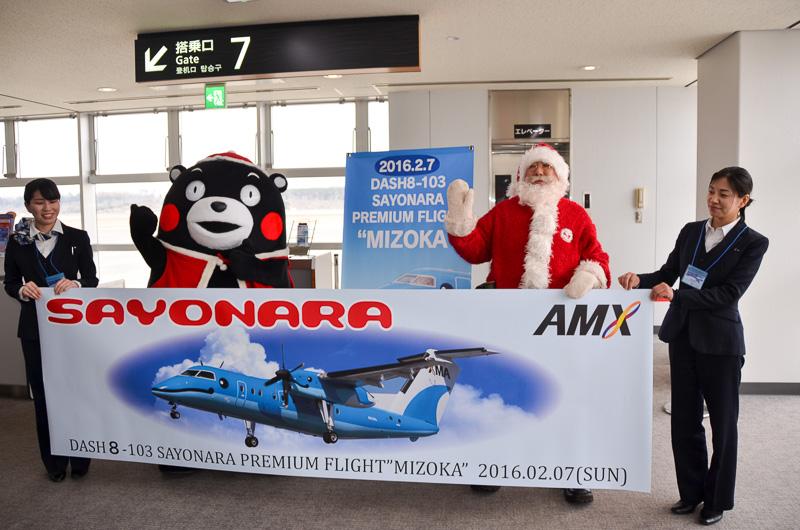 出発案内ボードにはAMX3001便と表示。目的地は出発地と同じ熊本空港