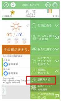 「JR東日本アプリ」からもアプリのページにアクセスできる