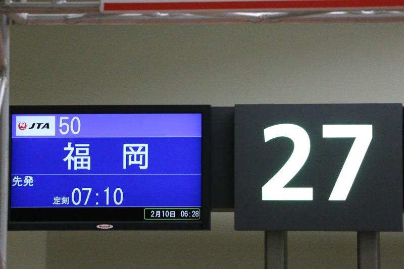 記念すべきボーイング 737-800型機の第1便を表示する登場ゲートのディスプレイ