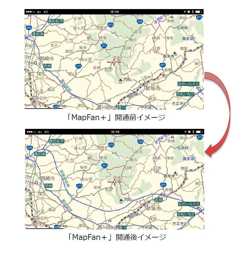 「MapFan+」の開通前後イメージ