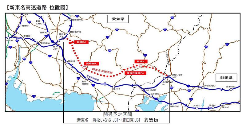 浜松いなさJCT~豊田東JCT開通区間概要