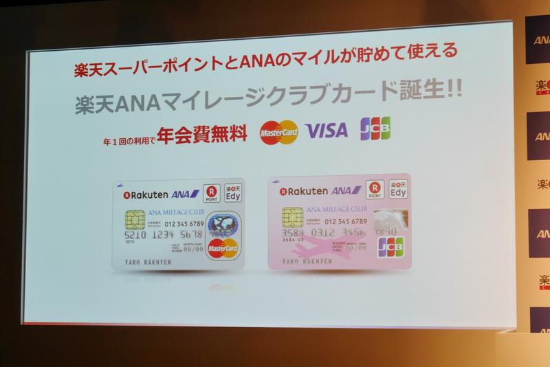 楽天カードとANAマイレージクラブカード双方の機能を備える「楽天ANAマイレージクラブカード」が登場