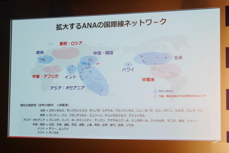 ANAが拡大している国際線ネットワークを紹介
