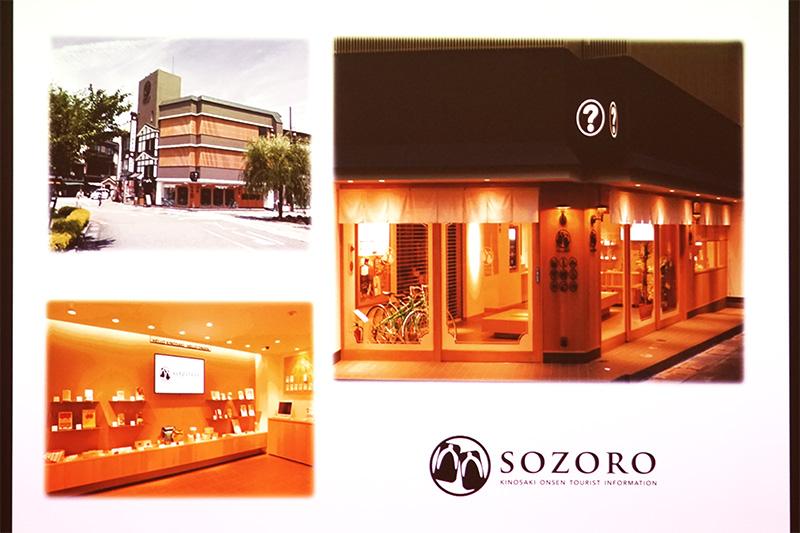 城崎温泉ツーリストインフォメーションセンター「SOZORO」