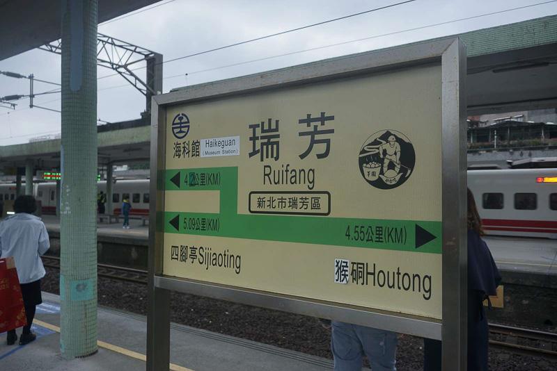 台北駅を出て50分ほどの所にある瑞芳駅は九フンの玄関口としての役割のほか、ランタンで有名な「十分駅」へと向かう「平渓線」の乗り換え駅としても知られています