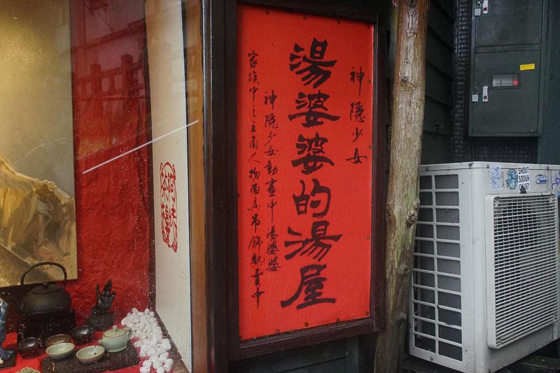お店入口横には「阿妹茶酒館」が「千と千尋の神隠し」に出てきた「湯婆婆の屋敷」のモデルとなったことを示す看板が設置されています