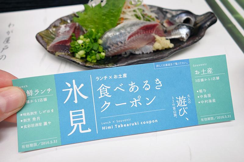 2000円で購入する「氷見食べあるきクーポン」