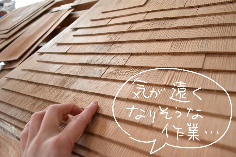屋根の造り方を再現。湿気や雨などへの対策の仕方がいちいち理にかなっていて、なるほどな~と感心するばかり