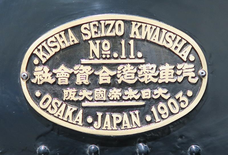 230形233号機関車の製造銘板。「1903」の文字が見える