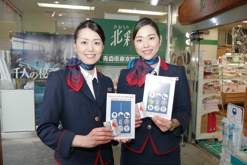「あおもり北彩館 東京店」で「あおもり藍フィナンシェ」を配布した、JALの青森県出身CA(客室乗務員)