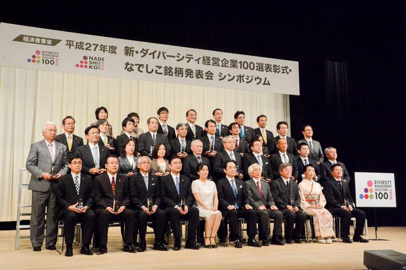 2015年度 新・ダイバーシティ経営企業100選の表彰企業の代表者