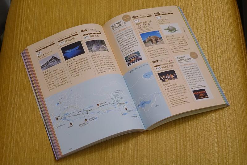 公式ガイドブックには全作品の紹介のほか島々の飲食店や旅に役立つ情報が満載