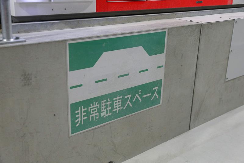 非常駐車スペースはトンネル内に2カ所、大井JCT付近に1カ所設けられていた