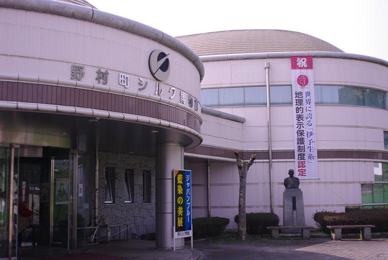 絹の町、野村町の「西予市野村シルク博物館」