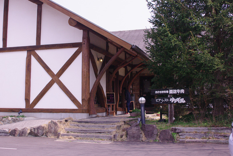 山小屋を思わせる雰囲気のレストラン「ゆうぼく民」