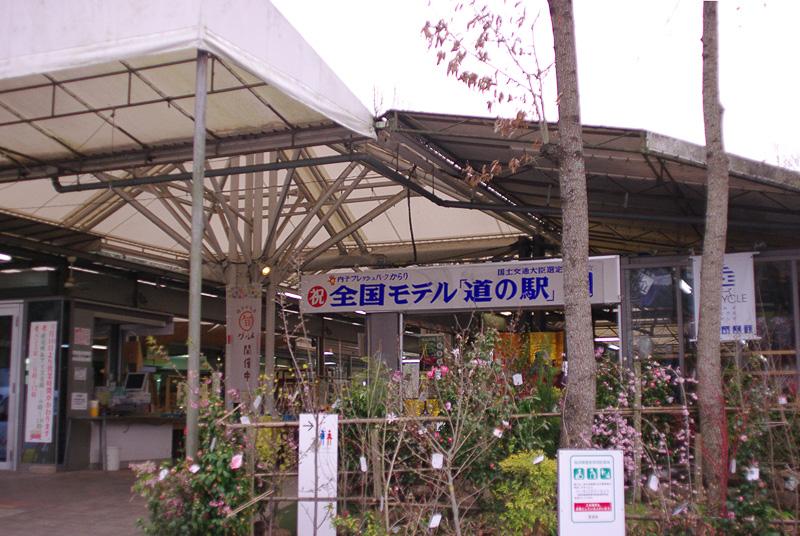 内子町の道の駅「内子フレッシュパークからり」
