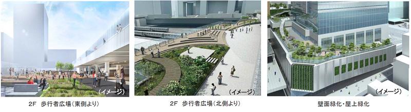 「新宿駅南口地区基盤整備事業」の一環として整備されたバスタ新宿。緑化スペースを設けるなど周辺環境の改善に寄与する