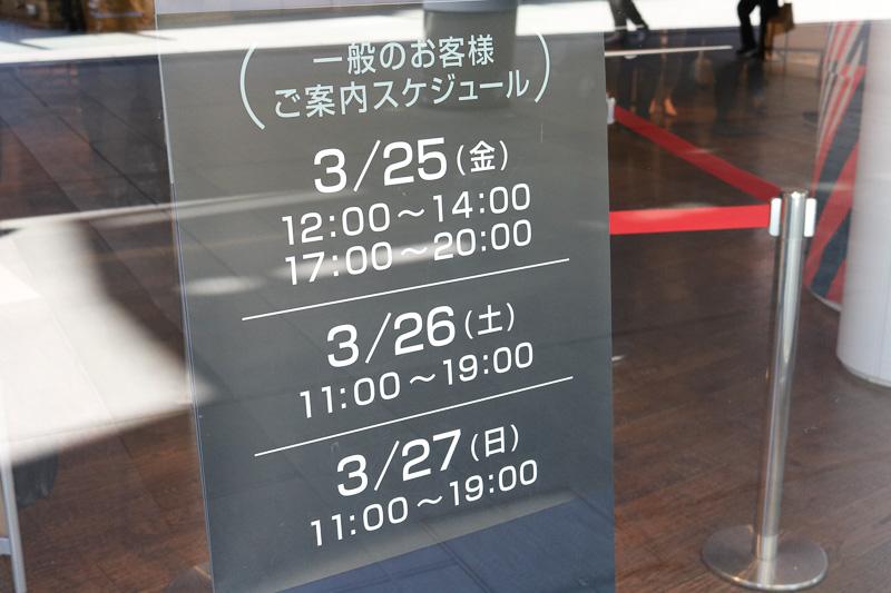 一般公開時間は25日の夕方分が17時~20時、26日、27日は11時~19時まで