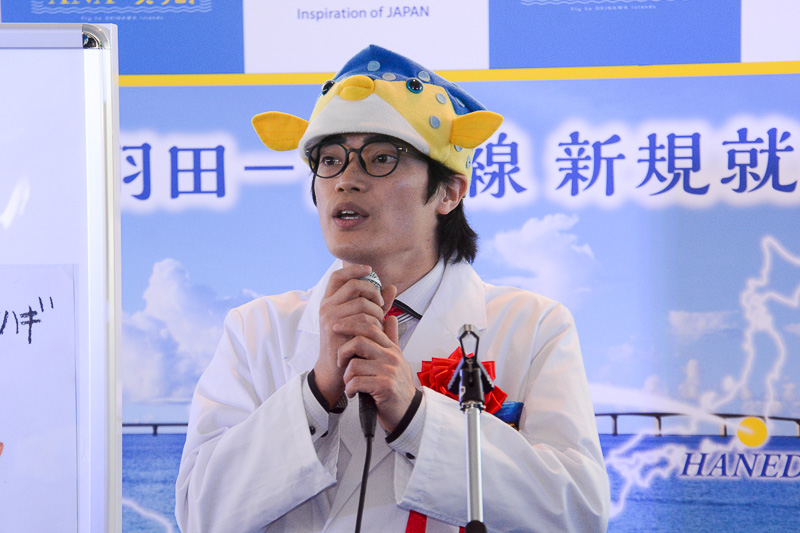 東京海洋大学名誉博士・客員准教授 ANA羽田=宮古線就航PR大使 さかなクン