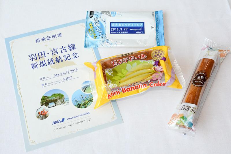記念品。宮古島のお菓子や搭乗証明書など