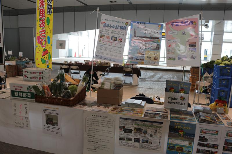 千葉県の道の駅「季楽里あさひ」
