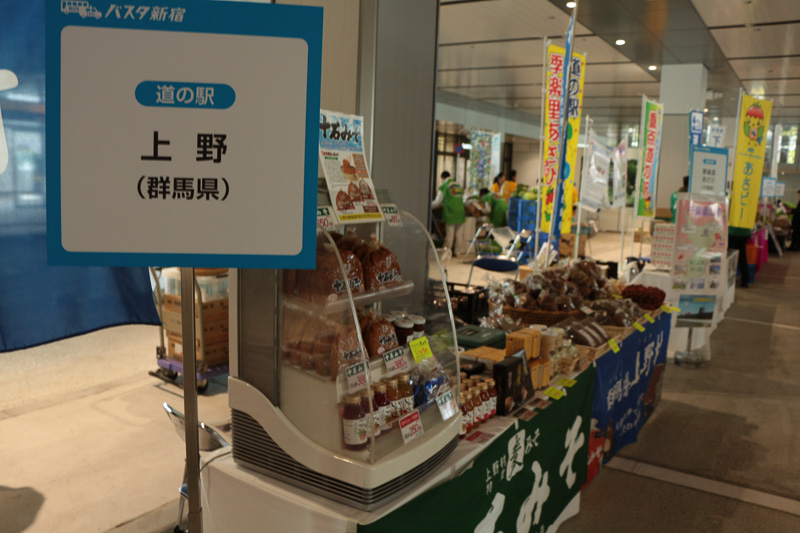 群馬県の道の駅「上野」