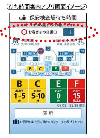 スマートフォンアプリ「JAL Countdown」では、保安検査場の待ち時間表示を新しいデザインで表示する