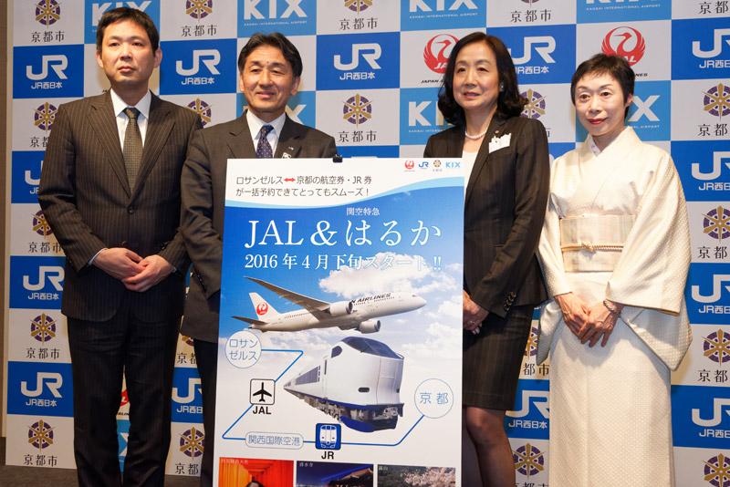 JAL航空券と特急券を一括で購入できる「JAL&はるか」が4月下旬から開始