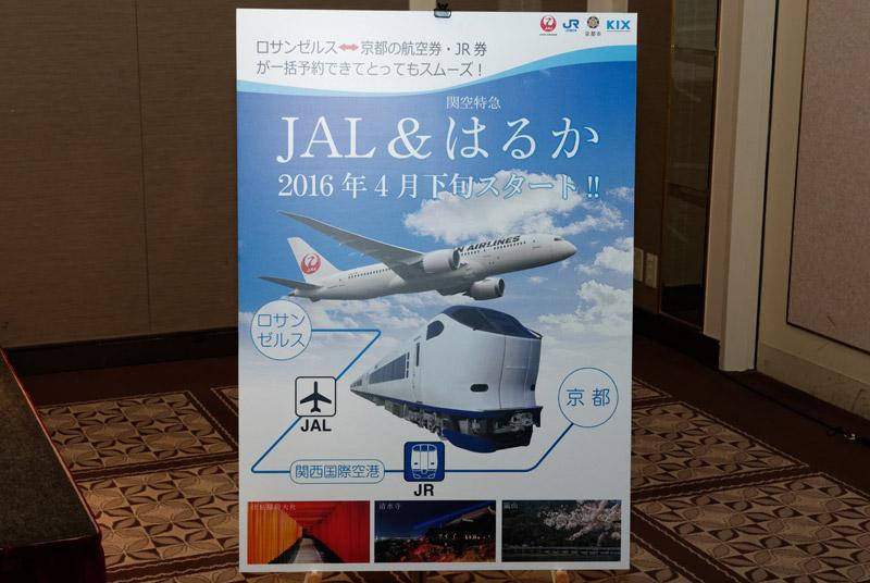 米国発の片道もしくは往復チケットとして購入できる。在米日本人が京都を訪れる際にももちろん利用可能