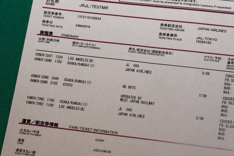 eチケットの例。2段目に記載されている便名「9B 9975」となっているのが関空特急はるかの情報。自由席のため記載の発着時刻に関係なく、その日の列車であれば乗車できる