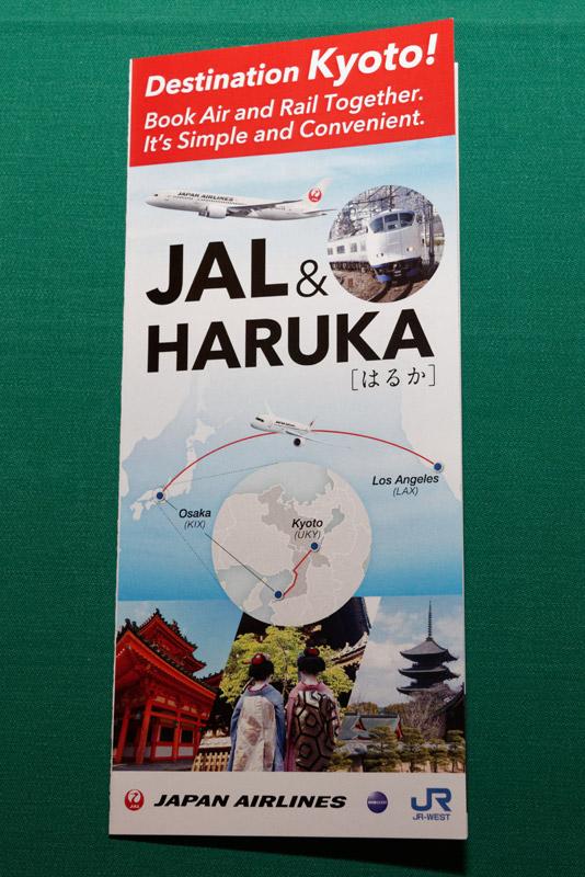 JAL&はるかの外国人向け資料
