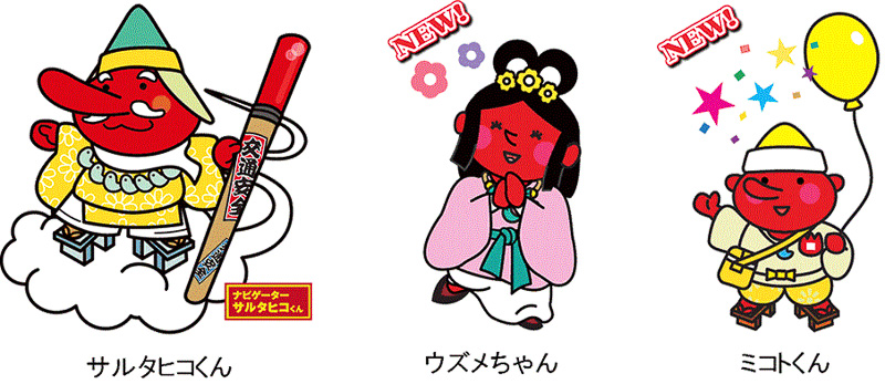 「お国じまんカードラリー2016」メインキャラクターの「サルタヒコくん」(左)、サルタヒコくんの夫人である「ウズメちゃん」(中)、その子供の「ミコトくん」(右)
