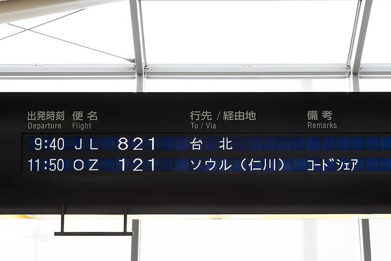 セレモニーはJL821便の搭乗口となる18番ゲート前で行なわれた