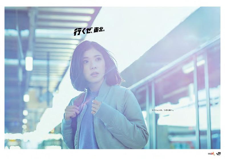 「行くぜ、東北。」の新イメージキャラクターに起用された松岡茉優さん