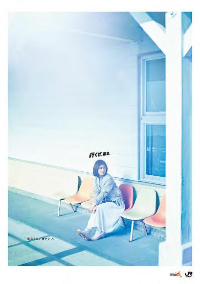 松岡茉優さんが登場するポスター2種、鉄道風景のポスター2種、計4種のポスターが同社管内の駅などに掲出される(撮影地:釜石線土沢駅)