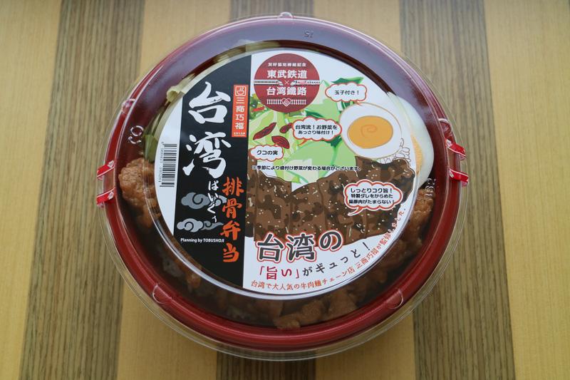 「台湾排骨(ぱいくぅ)弁当」